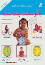 آموزش استفاده از ساعت (بگو ساعت چند است)