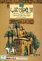 افسانه های ملل 2 (افسانه های عرب)