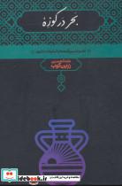 بحر در کوزه (نقد و تفسیر قصه ها و تمثیلات مثنوی)