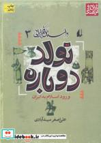 داستان فکر ایرانی 3 (تولد دوباره)
