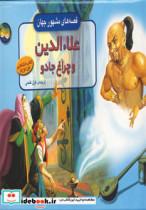 برجسته قصه های مشهور جهان (علاءالدین و چراغ جادو)،(گلاسه)