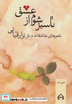 تا سبز شوم از عشق (شعرهای عاشقانه و نثر نزار قبانی)