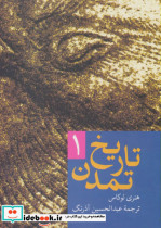 تاریخ تمدن (2جلدی)