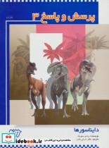 دایناسورها (پرسش و پاسخ 3)