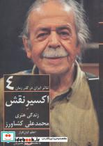 تئاتر ایران در گذر زمان 4 (اکسیر نقش:زندگی هنری محمدعلی کشاورز)