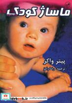 ماساژ کودک