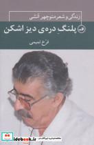 پلنگ دره ی دیزاشکن:زندگی و شعر منوچهر آتشی (چهره های شعر معاصر ایران 8)