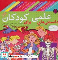 مجموعه دانستنی های علمی برای کودکان (گلاسه)