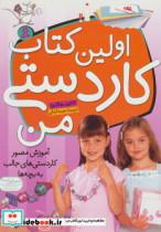 اولین کتاب کاردستی من (آموزش مصور کاردستی های جالب به بچه ها)