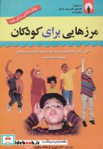 مرزهایی برای کودکان (روان شناسی برای همه)