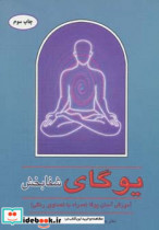 یوگای شفابخش (آموزش آسان یوگا (همراه با تصاویر رنگی))،(گلاسه)