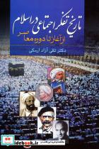 تاریخ تفکر اجتماعی در اسلام از آغاز تا دوره معاصر