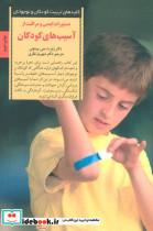 دستورات ایمنی و مراقبت از آسیب های کودکان (کلیدهای تربیت کودکان و نوجوانان)