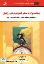 برنامه ریزی به منظور کامیابی در کار و زندگی (کتاب های 50 دقیقه ای کاربردی)