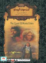 رمانهای جاویدان جهان 4 (کنت مونت کریستو)