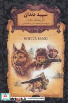 رمانهای جاویدان جهان 8 (سپید دندان)،(لب طلایی)