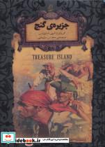 رمانهای جاویدان جهان 2 (جزیره ی گنج)