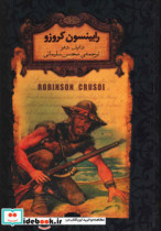 رمانهای جاویدان جهان 5 (رابینسون کروزو)