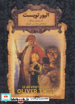رمانهای جاویدان جهان 3 (الیور تویست)