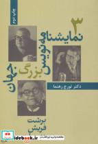 سه نمایشنامه نویس بزرگ جهان