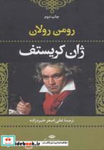 ژان کریستف (2جلدی)