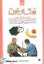فشار خون (پزشک خانواده)