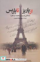 از پاریز تا پاریس
