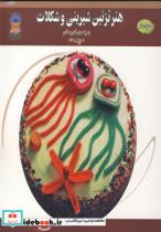 دنیای هنر تزئین شیرینی و شکلات (گلاسه)