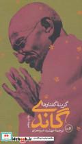 گاندی (گزینه گفتارها)