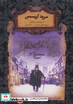 رمانهای جاویدان جهان 1 (سرود کریسمس)،(لب طلایی)
