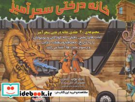 کیف کتاب خانه درختی سحرآمیز (40جلدی)