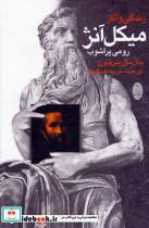 زندگی و آثار میکل آنژ (رومی پرآشوب)