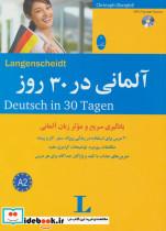 آلمانی در 30 روز،همراه با سی دی (صوتی)