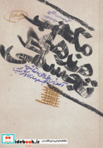 مکتب هنرهای تجسمی 2 (آموزش طراحی،نقاشی،مجسمه سازی و گرافیک)