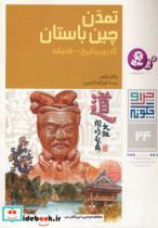 چرا و چگونه24 (تمدن چین باستان:گذری بر تاریخ 500 ساله)