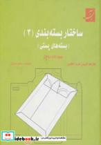 ساختار بسته بندی 3 (بسته های پستی)