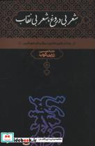 شعر بی دروغ،شعر بی نقاب (بحث در فنون شاعری،سبک و نقد شعر فارسی)
