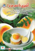 دنیای هنر آشپزی با تخم مرغ 1