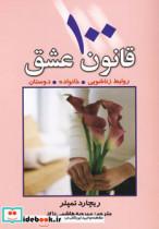 100 قانون عشق (روابط زناشویی،خانواده،دوستان)