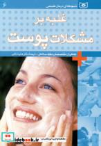 شیوه های درمان طبیعی 6 (غلبه بر مشکلات پوست)