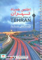 اطلس همراه تهران کد 505 (گلاسه)