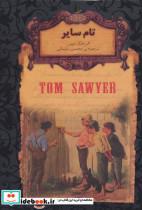رمانهای جاویدان جهان16 (تام سایر)،(لب طلایی)
