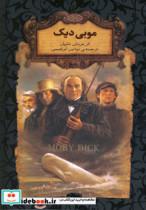 رمانهای جاویدان جهان17 (موبی دیک)
