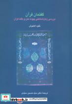 گفتمان قرآن (بررسی زبان شناختی پیوند متن و بافت قرآن)