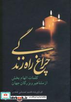 چراغ راه زندگی (کلمات الهام از مشاهیر و بزرگان جهان)