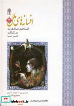 مجموعه افسانه های ملل 3 (افسانه های:عاشقانه،خیال انگیز،عرب)