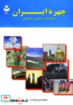 چهره ایران (راهنمای سیاحتی و مسافرتی) کد 250 (گلاسه)