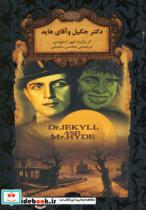 رمانهای جاویدان جهان19 (دکتر جکیل و آقای هاید)
