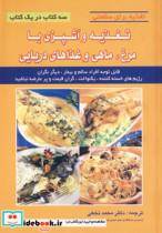 تغذیه و آشپزی با مرغ،ماهی و غذاهای دریایی (تغذیه برای سلامتی)
