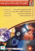 علوم به زبان ساده برای همه 5